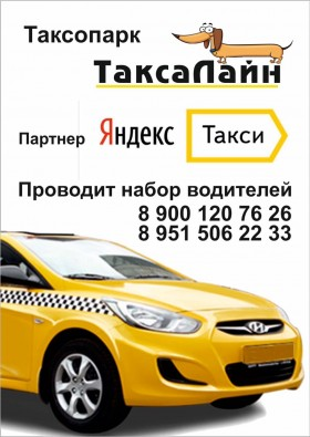 набираем водителей в яндекс такси