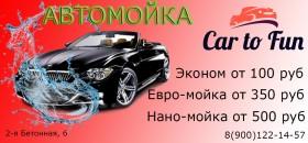 """Автомойка """"CAR to FUN"""""""