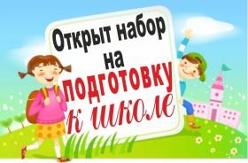 Подготовка к школе, логопед, развивашки, английский