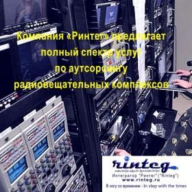 Аутсорсинг радиовещательных комплексов