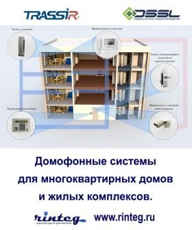Домофонные системы для многоквартирных домов и жилых комплексов.