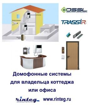 Домофонные системы для владельца коттеджа или офиса