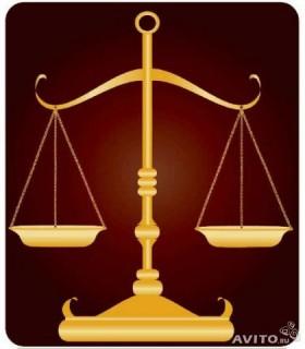 Адвокат, юрист. Оказание юридических услуг