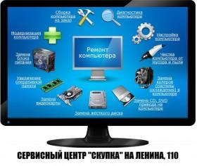 Ремонт компьютеров и ноутбуков (сервисный центр)