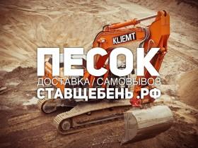 Продажа песка серого, мытого, желтого, белого в Ставрополе.