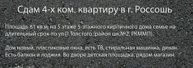 Сдам 4к. Квартиру на Л.Толстого