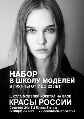 Школа Моделей для девушек от 7 до 21 года