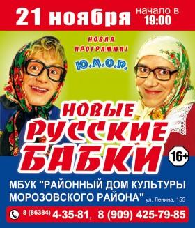 НОВЫЕ РУССКИЕ БАБКИ 21 НОЯБРЯ В 19:00