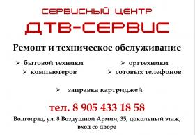 """Открылся новый сервисный центр """"ДТВ-Сервис"""""""