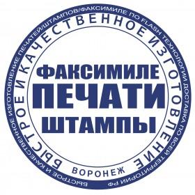 Изготовление ПЕЧАТЕЙ/ШТАМПОВ/ФАКСИМИЛЕ