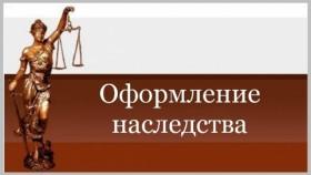 Оформление Наследства (консультации бесплатно)
