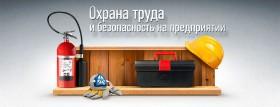 Услуги по охране труда и пожарной безопасности