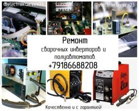Профессиональный ремонт сварочных аппаратов