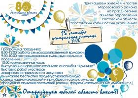 Юбилей Ростовской области!