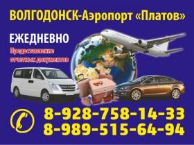 """Такси в Аэропорт """"Платов """""""