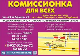 Комиссионка для всех в кировском