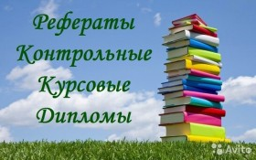 Помощь в написании рефератов, курсовых, и др работ