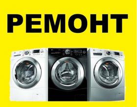 Ремонт Стиральных / Посудомоечных машин