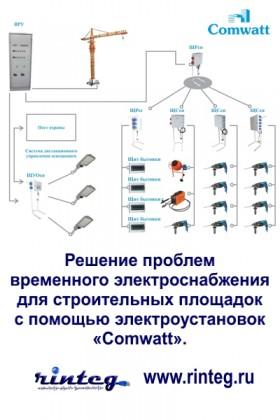 Решение проблем временного электроснабжения для строительных площадок с помощью электроустановок «Comwatt».