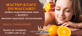 Курсы массажа (Краснодар)
