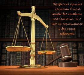 Юридические услуги для граждан и организаций