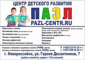 Центр детского развития Пазл