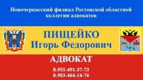 Адвокатские и юруслуги в Новочеркасске и области
