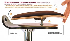 Сиденье тренажёр Толстунова для спины и позвоночника