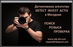 Детектив в Молдове. Наблюдение. Поиск. Розыск. Детективное агентство DIA в Кишиневе.