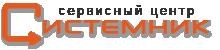 СИСТЕМНИК - Сервисный Центр