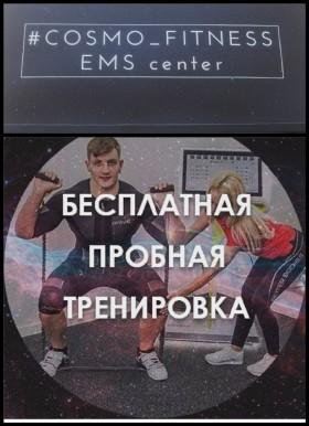EMS тренировки