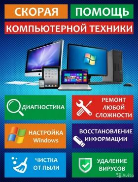 Ремонт iPhone, ноутбуков,телефонов,пк,планшетов