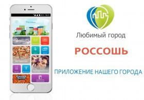 Мобильное приложение нашего города!
