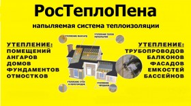 Утепление пенополиуретаном, компания РосТеплоПена