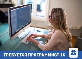 Примем на работу программиста 1С