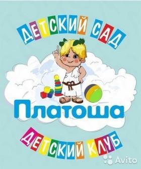 """Детский сад """"Платоша"""""""