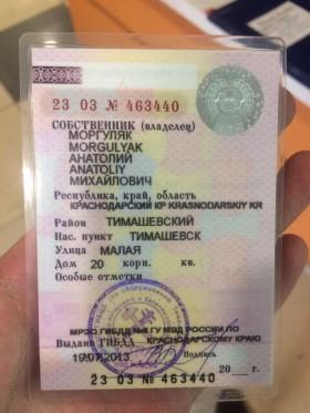 Найден тех.паспорт на имя МОРГУЛЯК АНАТОЛИЙ МИХАЙЛОВИЧ