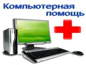 Настройка Вашего компьютера или ноутбука