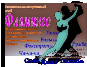 Бально-спортивные танцы в Новочеркасске