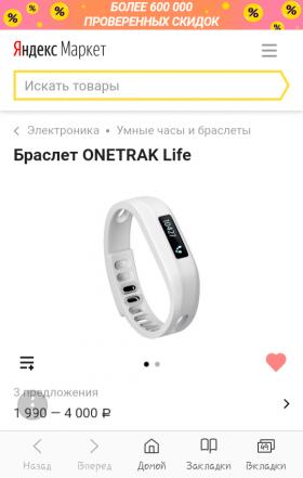 """ПРОДАМ фитнес-трекер """"Onetrak life"""""""