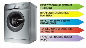 Ремонт холодильников, стиральных,посудомоечных машин