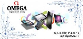 Сервисный центр OMEGA