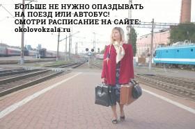 Расписание вокзалов города Россошь
