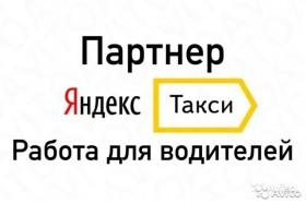 Водитель в Яндекс Такси