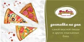 Доставка пиццы в Кишиневе