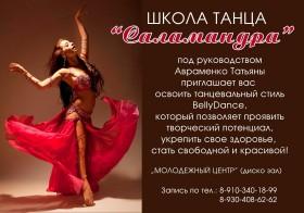 """Школа танца """"Саламандра""""приглашает"""