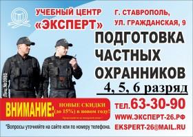 Обучение часстных охранников в Ставрополе (4,5,6-й разряды)