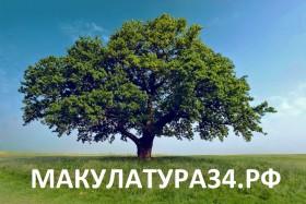 Прием вторсырья в Волгограде