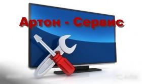 Ремонт телевизоров любых типов и моделей (кинескопные, LCD, плазменные)