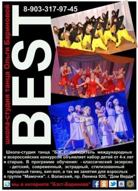 Школа-студия танца «BEST»